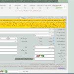 ثبت شرکت در سامانه irsherkat.ssaa.ir