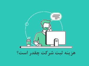 هزینه ثبت شرکت در ایران