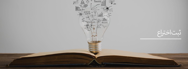 قوانین ثبت اختراع