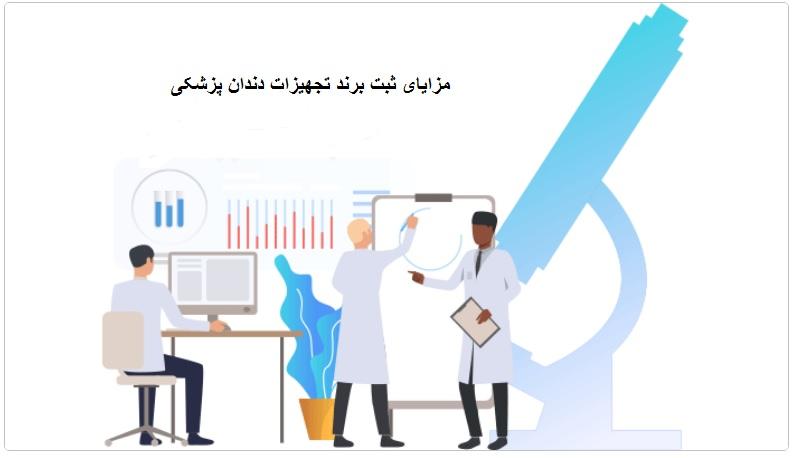 ثبت برند تجهیزات دندانپزشکی